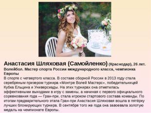 Анастасия Шляховая (Самойленко) (Краснодар), 26 лет. Волейбол. Мастер спорта
