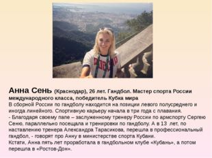 Анна Сень (Краснодар), 26 лет. Гандбол. Мастер спорта России международного