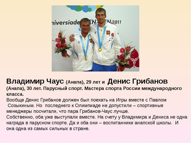 Владимир Чаус (Анапа), 29 лет и Денис Грибанов (Анапа), 30 лет.Парусный спо...