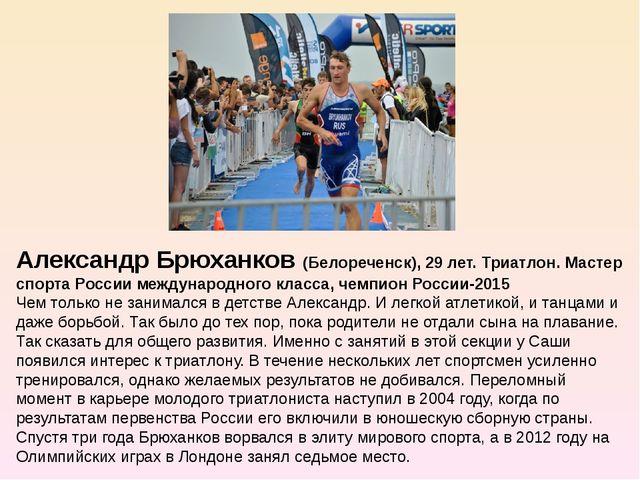 Александр Брюханков (Белореченск), 29 лет.Триатлон. Мастер спорта России ме...