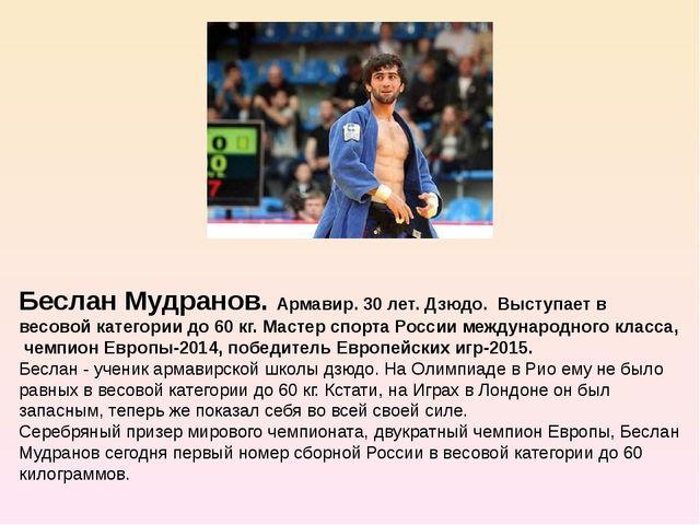 Беслан Мудранов. Армавир. 30 лет. Дзюдо.Выступает в весовой категории до 6...