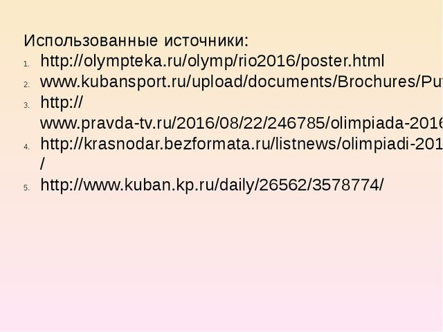 Использованные источники: http://olympteka.ru/olymp/rio2016/poster.html www.k...