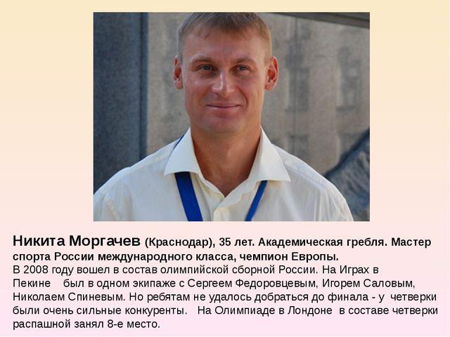 Никита Моргачев (Краснодар), 35 лет. Академическая гребля. Мастер спорта Рос...