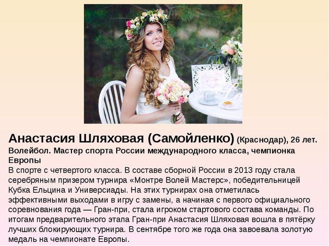 Анастасия Шляховая (Самойленко) (Краснодар), 26 лет. Волейбол. Мастер спорта...