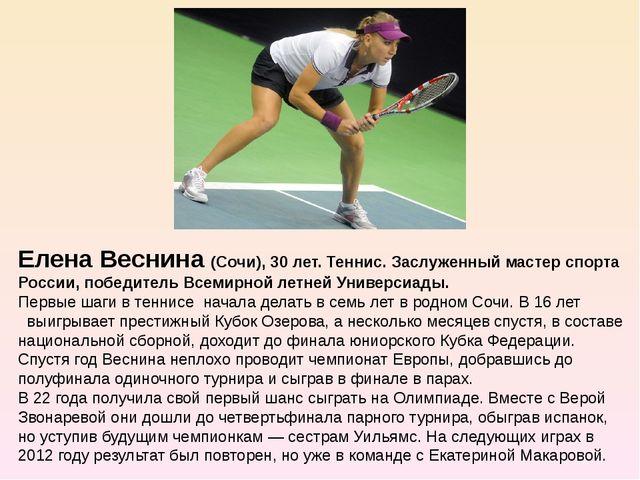 Елена Веснина (Сочи), 30 лет. Теннис. Заслуженный мастер спорта России, побе...