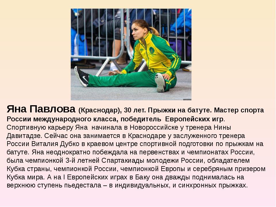 Яна Павлова (Краснодар), 30 лет. Прыжки на батуте. Мастер спорта России межд...