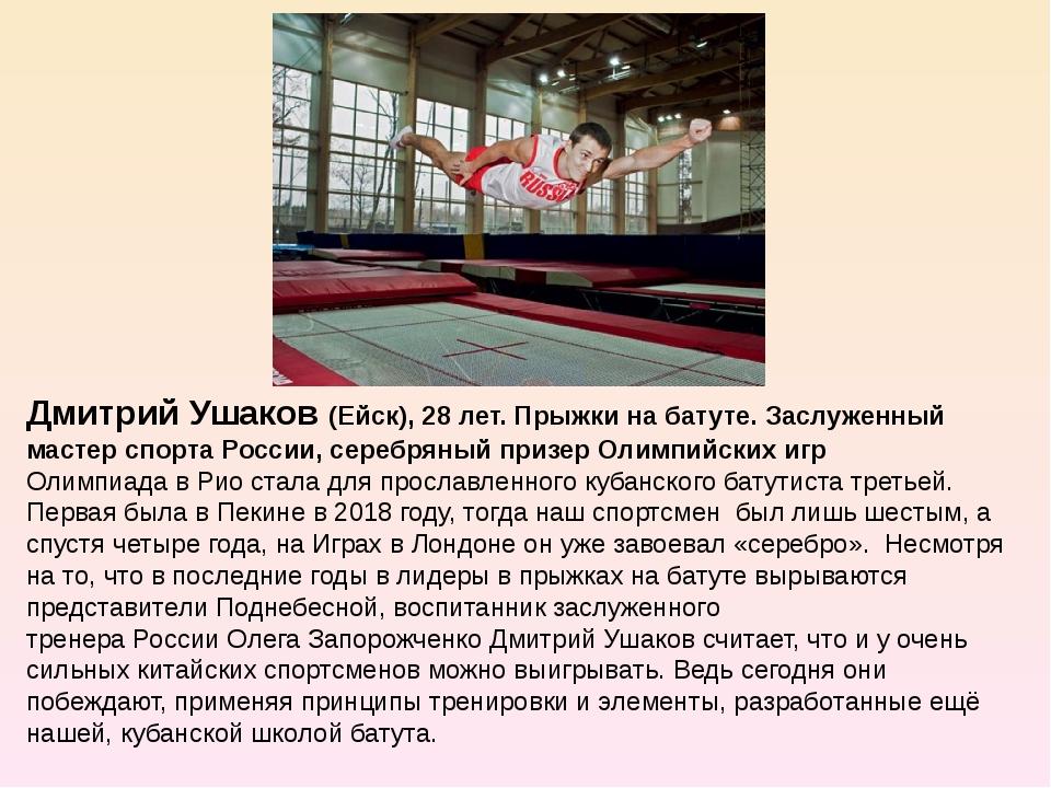 Дмитрий Ушаков (Ейск), 28 лет. Прыжки на батуте. Заслуженный мастер спорта Р...