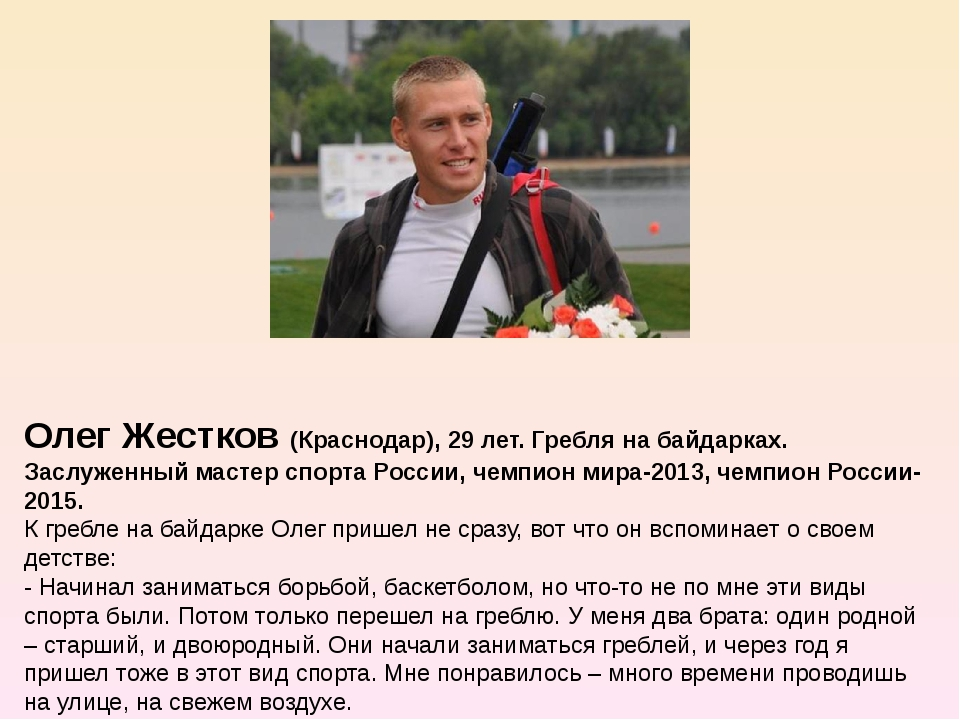 Олег Жестков (Краснодар), 29 лет. Гребля на байдарках. Заслуженный мастер сп...