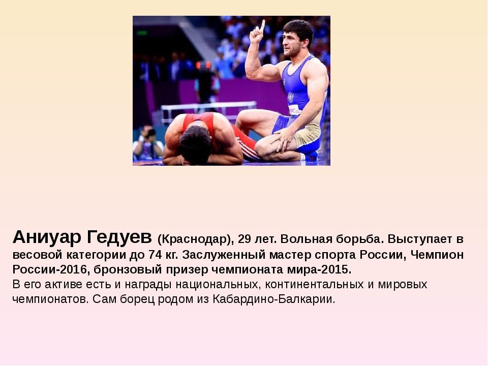 Аниуар Гедуев (Краснодар), 29 лет. Вольная борьба. Выступает в весовой кате...