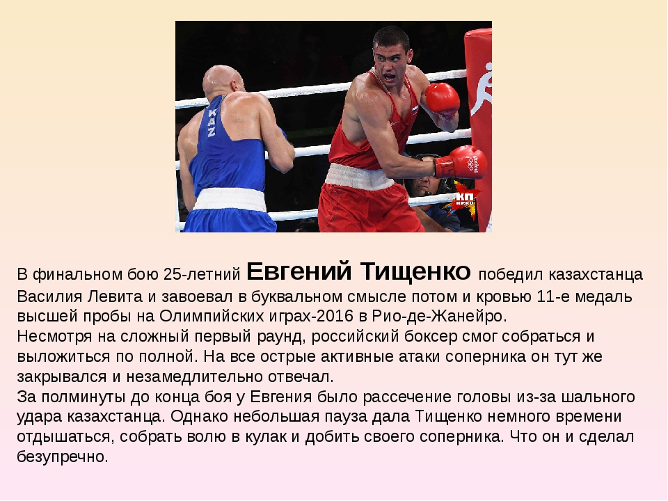 В финальном бою 25-летний ЕвгенийТищенко победил казахстанца Василия Левита...
