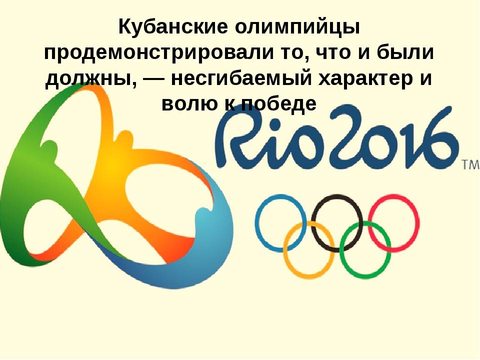 Кубанские олимпийцы продемонстрировали то, что и были должны, — несгибаемый...