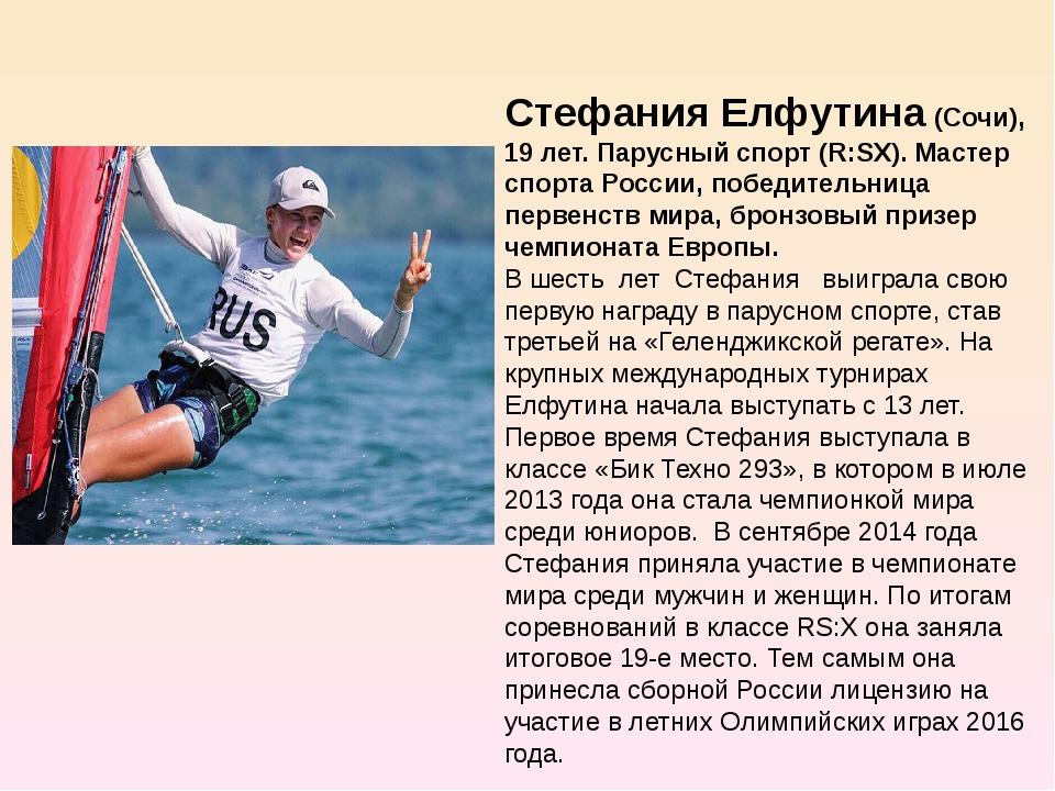 Стефания Елфутина (Сочи), 19 лет. Парусный спорт (R:SX). Мастер спорта Росси...