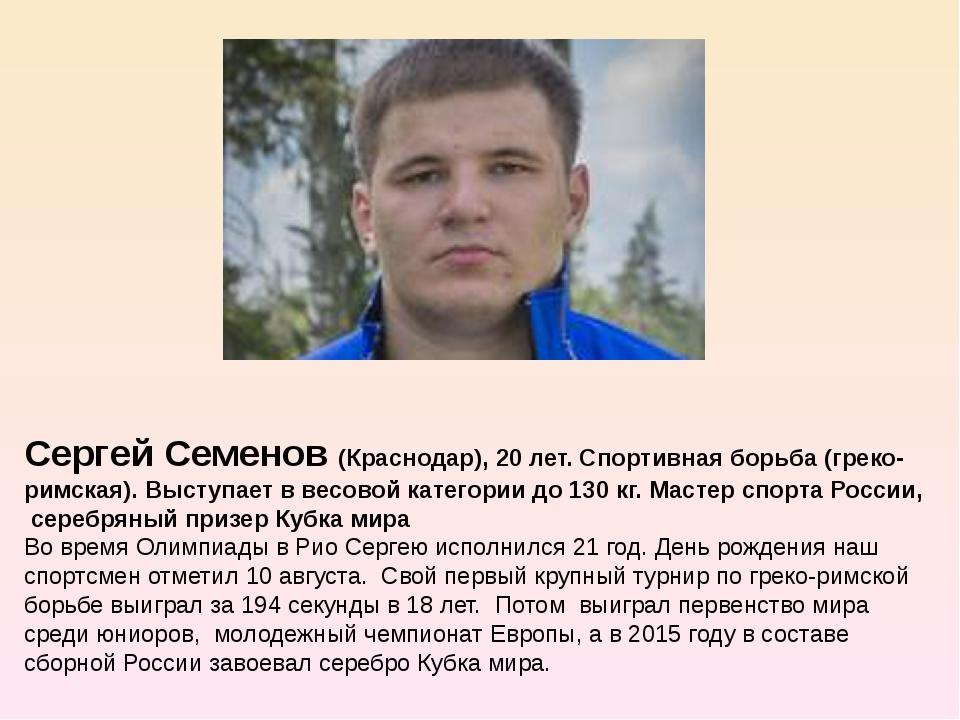 Сергей Семенов (Краснодар), 20 лет. Спортивная борьба (греко-римская). Высту...