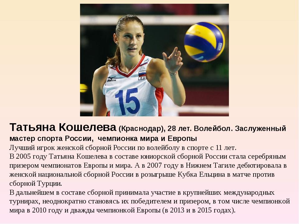 Татьяна Кошелева (Краснодар), 28 лет. Волейбол. Заслуженный мастер спорта Ро...