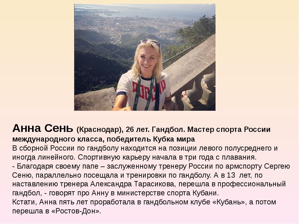 Анна Сень (Краснодар), 26 лет. Гандбол. Мастер спорта России международного...