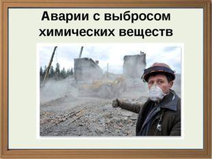 Аварии с выбросом химических веществ