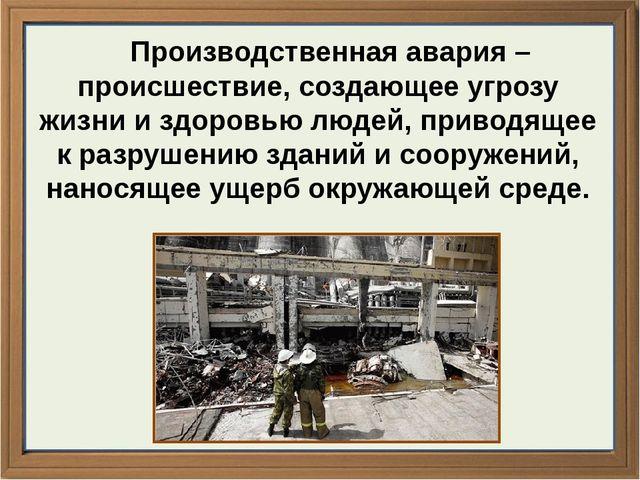 Производственная авария – происшествие, создающее угрозу жизни и здоровью лю...