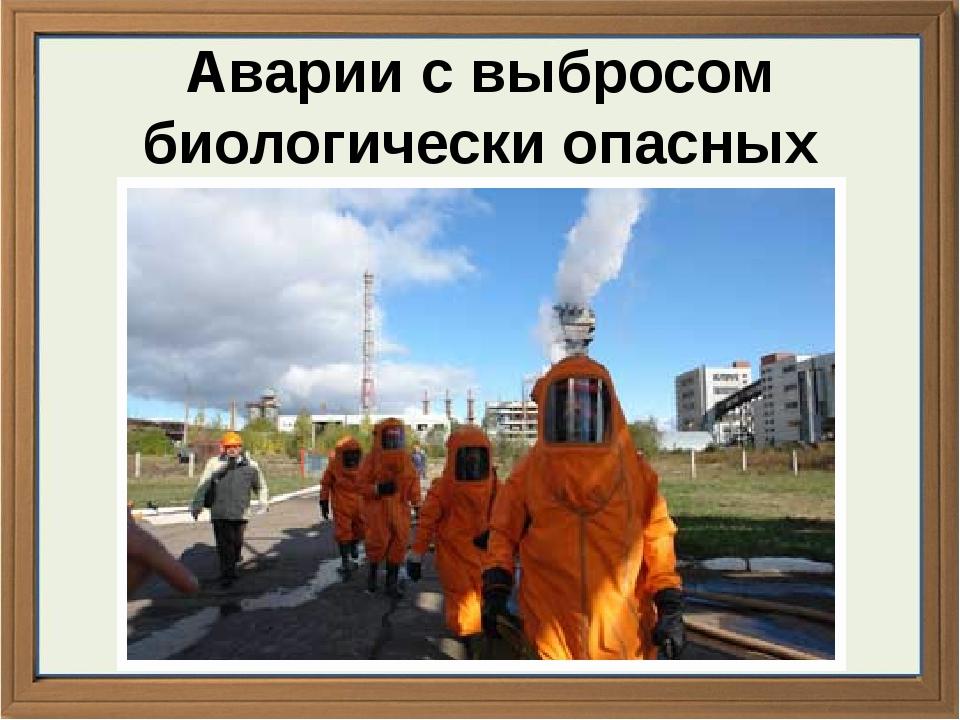 Аварии с выбросом биологически опасных веществ