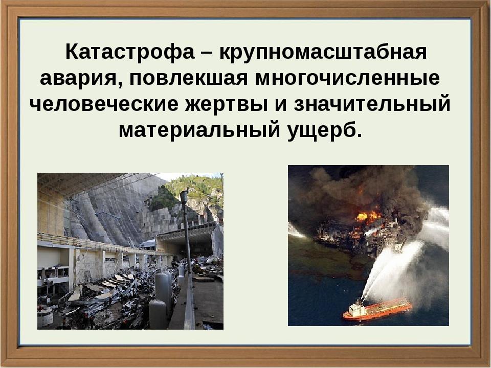 Катастрофа – крупномасштабная авария, повлекшая многочисленные человеческие...