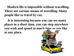 Modern life is impossible without travelling. There are various means of tra