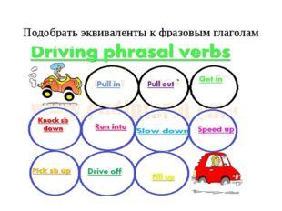 Подобрать эквиваленты к фразовым глаголам (Find the English equivalents to d