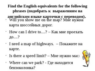 Find the English equivalents for the following phrases (подобрать к выражения