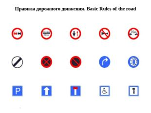 Правила дорожного движения. Basic Rules of the road