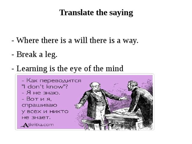 Translate the saying - Where there is a will there is a way. - Break a leg. -...