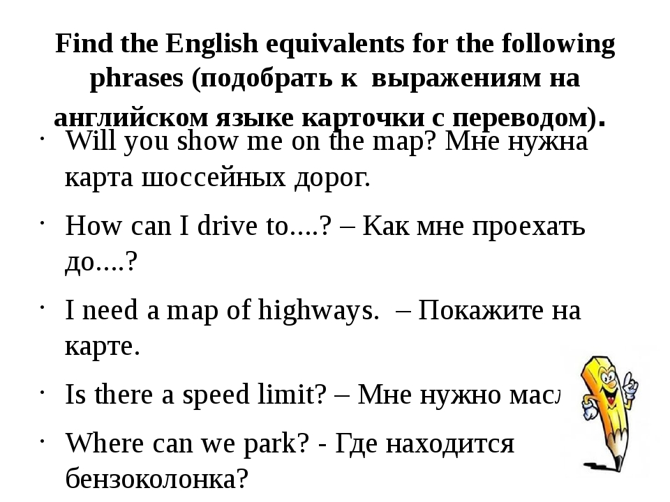 Find the English equivalents for the following phrases (подобрать к выражения...
