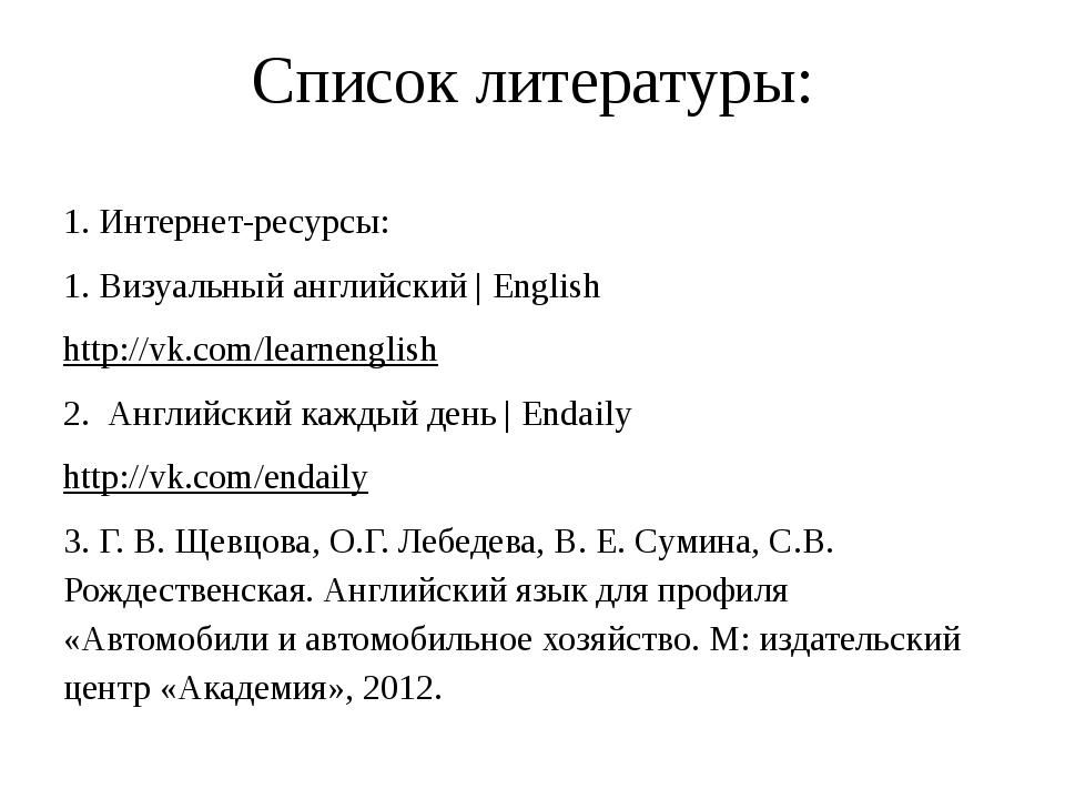Список литературы: 1. Интернет-ресурсы: 1. Визуальный английский   English ht...