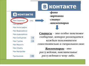 -фото -картинки -статус -комментарии Статусы– это особое текстовое сообщени
