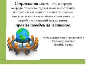 «Социальная сеть» произошло в 1954 году, его ввел Джеймс Барнс. Социальная с