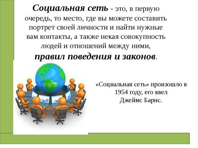 «Социальная сеть» произошло в 1954 году, его ввел Джеймс Барнс. Социальная с...