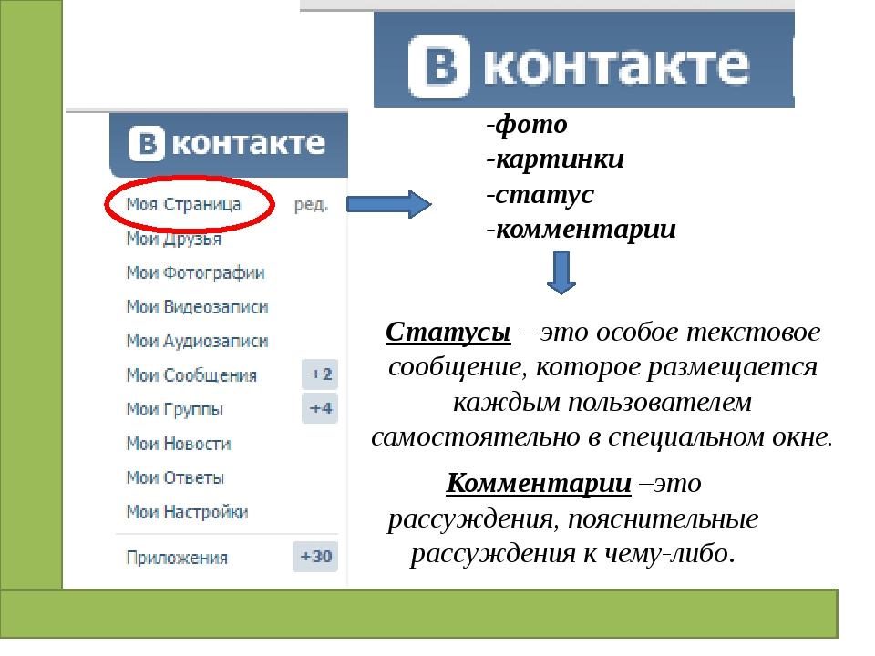 -фото -картинки -статус -комментарии Статусы– это особое текстовое сообщени...