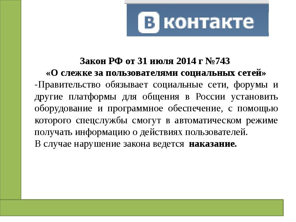 Закон РФ от 31 июля 2014 г №743 «О слежке за пользователями социальных сетей...