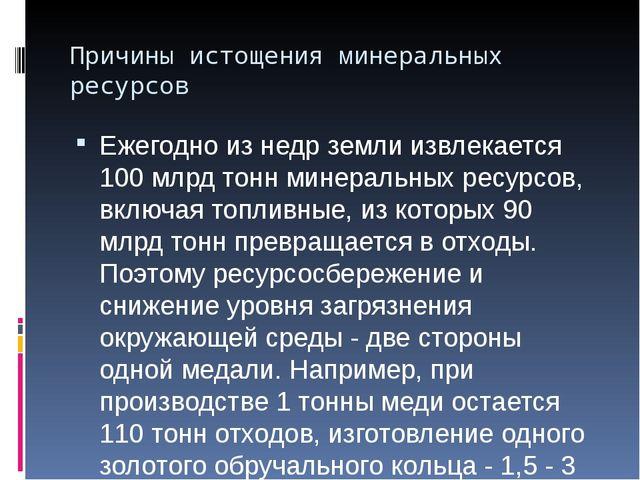 Причины истощения минеральных ресурсов Ежегодно из недр земли извлекается 100...
