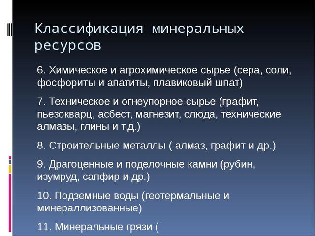 Классификация минеральных ресурсов 6. Химическое и агрохимическое сырье (сера...