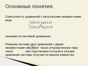 Совокупность уравнений с несколькими неизвестными вида называется системой ур