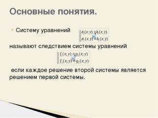 Систему уравнений называют следствием системы уравнений если каждое решение в
