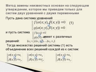 Пусть дана система уравнений (1) и пусть система имеет к различных решений: Т