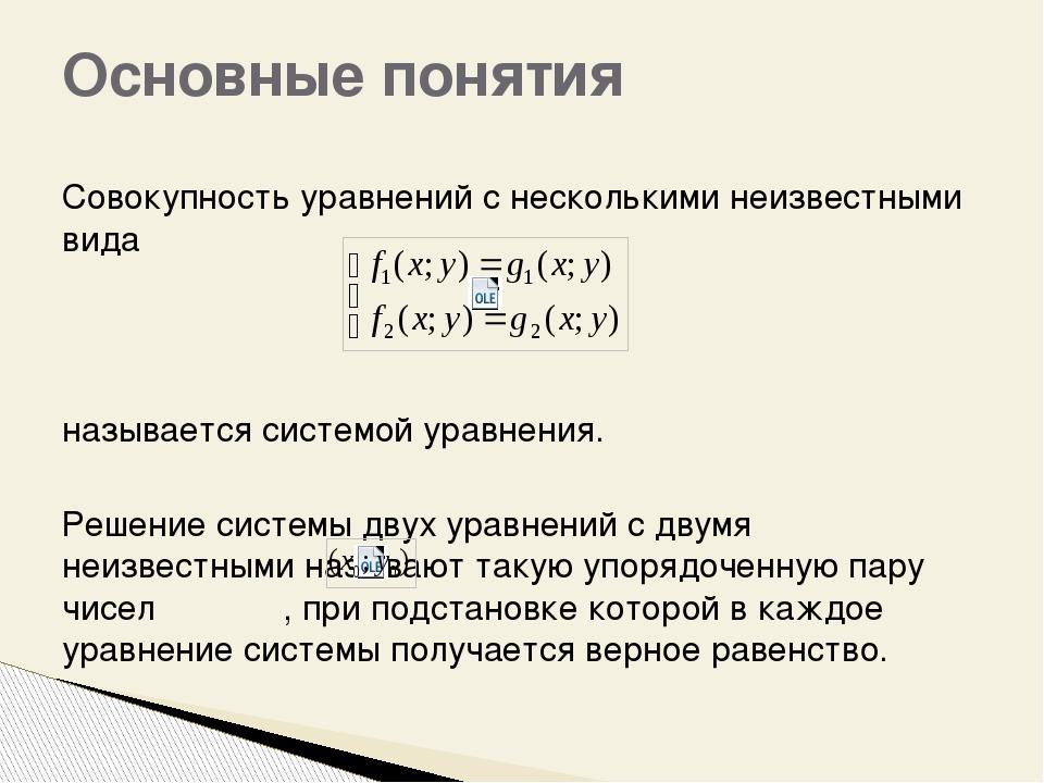 Совокупность уравнений с несколькими неизвестными вида называется системой ур...
