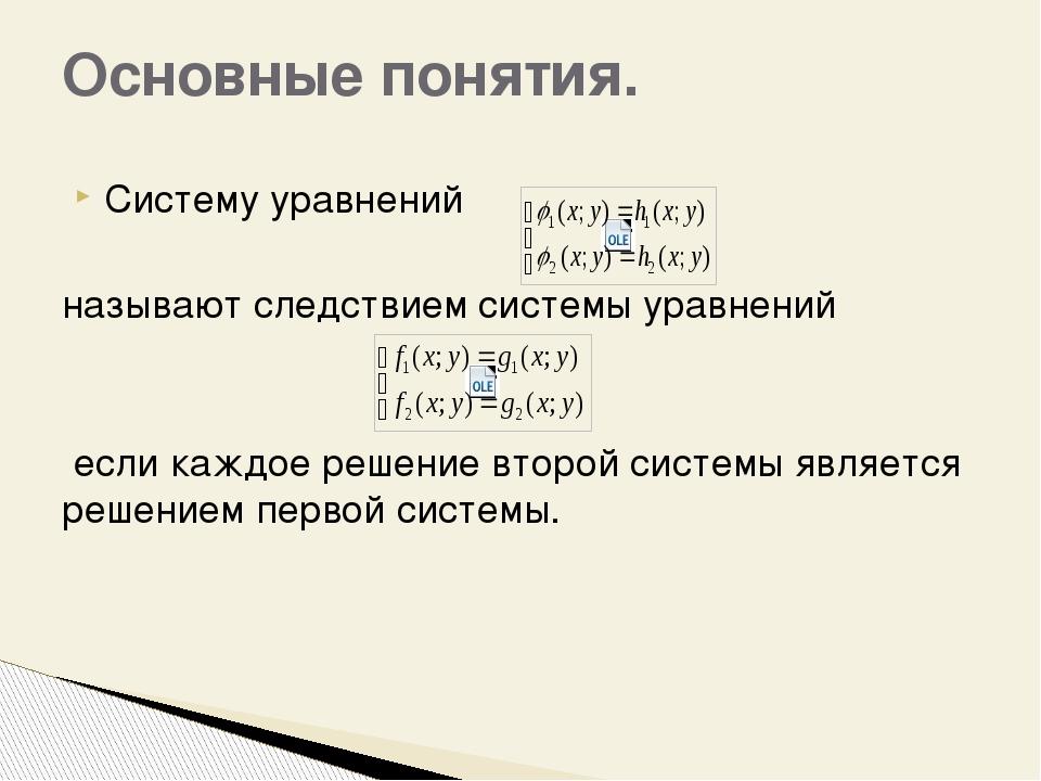 Систему уравнений называют следствием системы уравнений если каждое решение в...