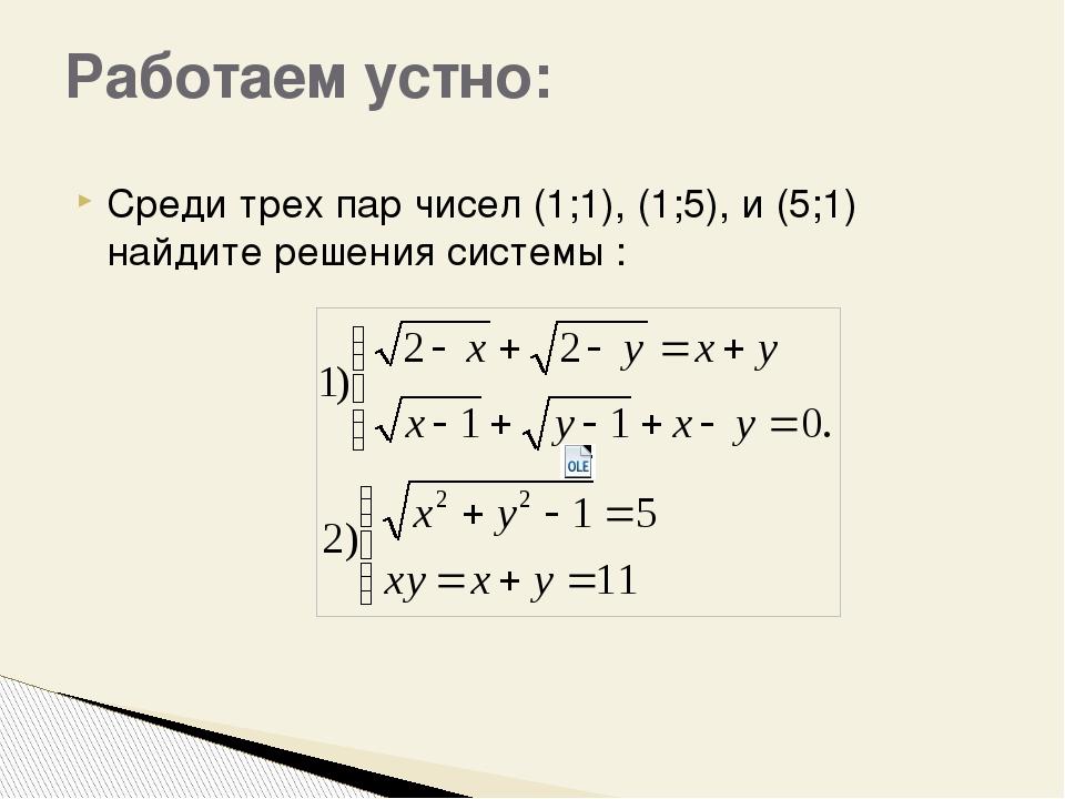 Среди трех пар чисел (1;1), (1;5), и (5;1) найдите решения системы : Работаем...