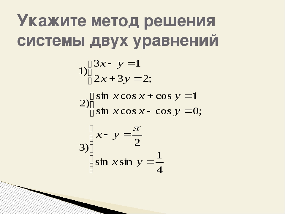 Укажите метод решения системы двух уравнений