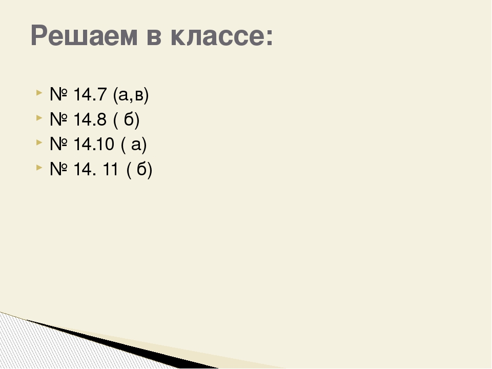 № 14.7 (а,в) № 14.8 ( б) № 14.10 ( а) № 14. 11 ( б) Решаем в классе: