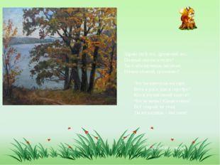 Здравствуй лес, дремучий лес, Полный сказок и чудес! Ты о чём шумишь листвою