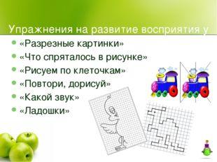 Упражнения на развитие восприятия у детей 5-7 лет «Разрезные картинки» «Что