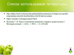 Список используемой литературы http://detky.info/5-6-let/razvitie-psihicheski