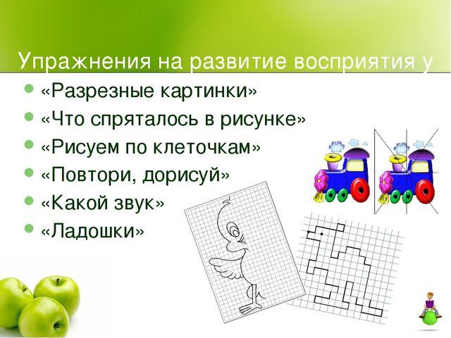 Упражнения на развитие восприятия у детей 5-7 лет «Разрезные картинки» «Что...