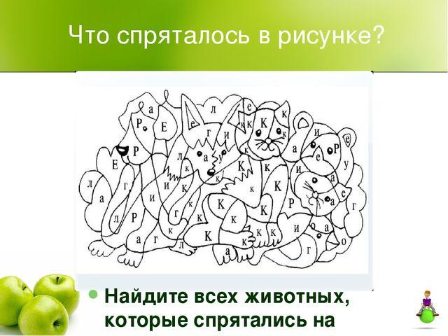 Что спряталось в рисунке? Найдите всех животных, которые спрятались на картин...